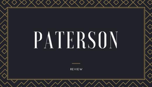 映画「PATERSON(パターソン)」の感想   シャイな表現者への応援歌