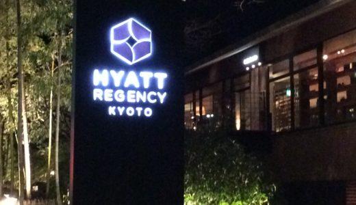 ハイアットリージェンシー京都に泊まった感想、七条のおすすめのお店【京都七条ホテル】