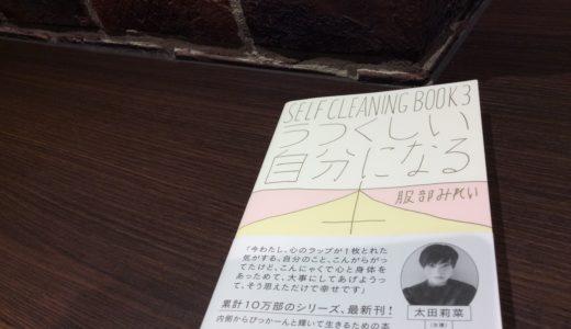 服部みれいさんの「うつくしい自分になる本」を読みました【感想、書評】