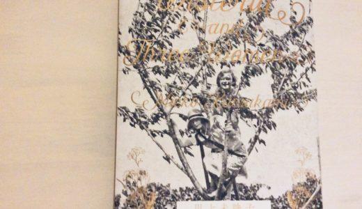 川上未映子さん「ウィステリアと三人の女たち」あらすじと感想 | 藤の花と、「わたし」の幸せ