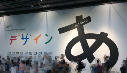 デザインあ展in TOKYO(東京)レポート。混雑状況、オンラインチケット、ランチ情報など【2018年】