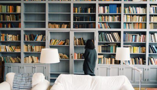 困った時、悩んだ時に本に頼る人がもっと増えればいいのに