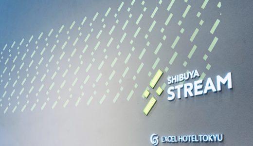 渋谷ストリームがレストラン&お惣菜テイクアウト天国だった。渋谷駅直結のおしゃれスポット