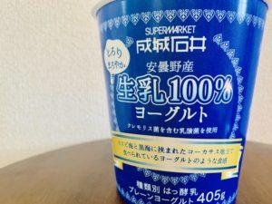 成城石井 生乳100%ヨーグルト