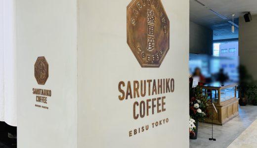 【写真多数】猿田彦珈琲立川髙島屋S.C店に行ってきた!雰囲気抜群で豊富なメニューの素敵カフェ