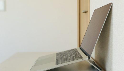 【肩こり改善】折りたたみ式ノートパソコンスタンドを買ってみたらすごくイイ!