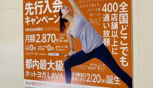 【写真多数】ホットヨガLAVA立川北口店の体験会に参加しました!【最新店舗】