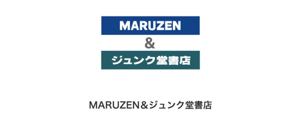 MARUZEN&ジュンク堂書店 dポイント