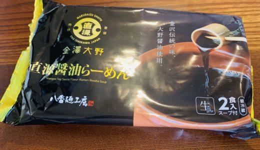 「金澤大野 直源醤油らーめん」美味しすぎる袋ラーメン!