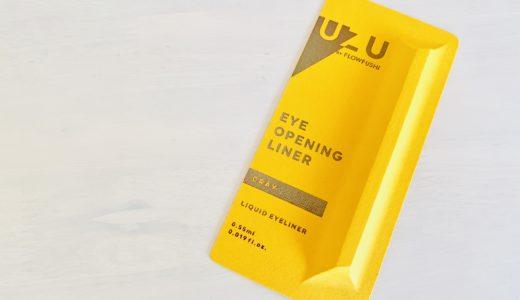 UZU(ウズ)アイオープニングライナーグレーの使用感・感想。フローフシの新ブランドついに!