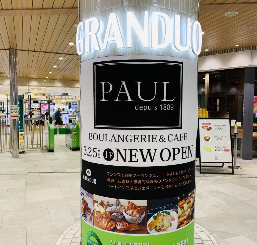 PAUL グランデュオ立川