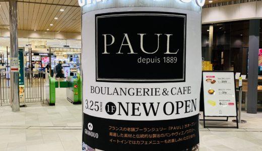 グランデュオ立川にパン屋「PAUL(ポール)」がオープン!イートインカフェも