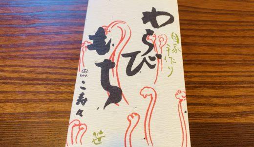 【鎌倉】最高にぷるっぷるな「こ寿々(こすず)」のわらびもち