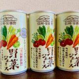 ゴールドパック 信州・安曇野 野菜ジュース (食塩無添加)