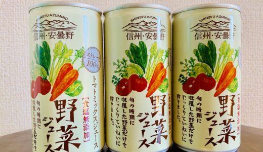 「信州・安曇野 野菜ジュース」は国産野菜使用・ストレートでおすすめ