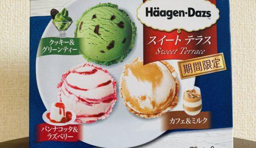 ハーゲンダッツ「スイートテラス」のクッキー&グリーンティーがめちゃ美味!