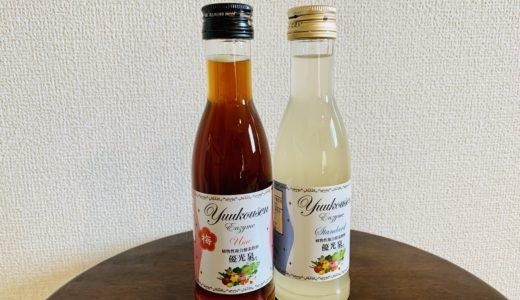 酵素ドリンク「優光泉」を飲んでみたので味の正直な感想。飲みやすい?