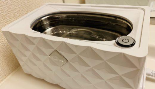 インビザラインの洗浄に超音波洗浄機使ったら超便利だった
