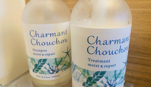 シャルマンシュシュのシャンプー&コンディショナー、香りとパッケージが爽やかで好き!
