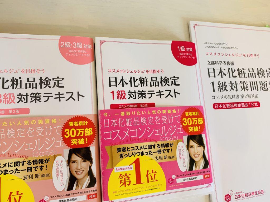 日本化粧品検定テキスト・問題集