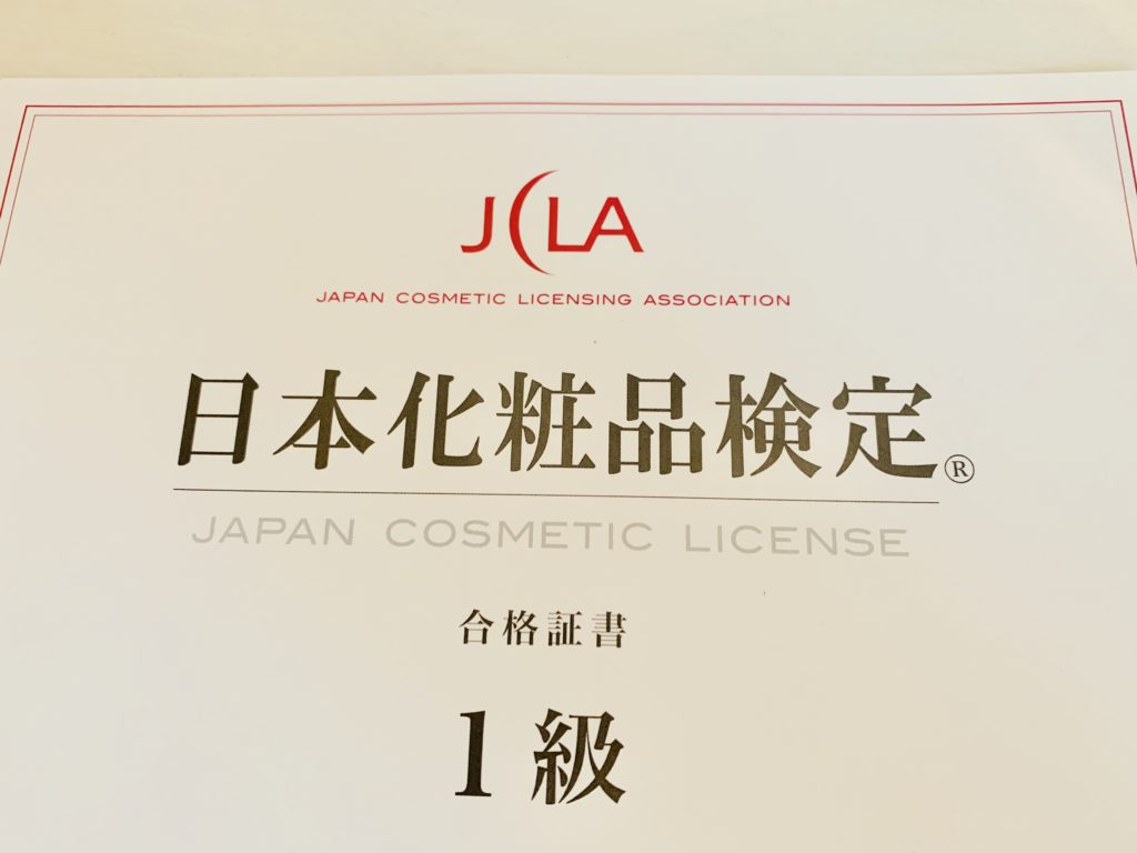 日本化粧品検定一級合格証