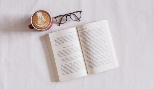 本に出会えるタイミングになれるブログでありたい
