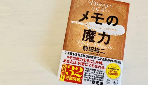 【感想・書評】「メモの魔力」は、なぜメモの力ではなくメモの魔力なのか