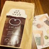 九州アミノシェイクcacao カカオ味