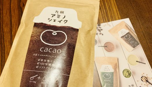 【感想】プロテイン「九州アミノシェイクcacao」が美味しすぎるっ!【口コミ】