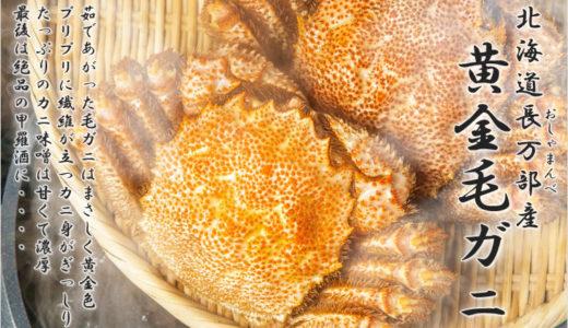 【写真・評判】絶品の長万部黄金毛ガニを通販してみた。身がみずみずしくて美味しい!【口コミ】