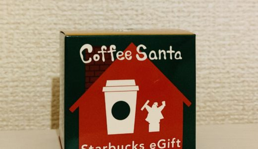 【写真あり・2019】スタバでコーヒーサンタもらいました!