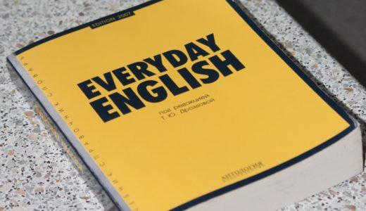 日常的に英語に触れて、英語に慣れるための3つのアイデア