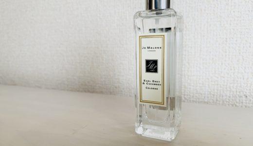 【感想】紅茶の香りの香水♡ジョーマローンのアールグレー & キューカンバー コロン