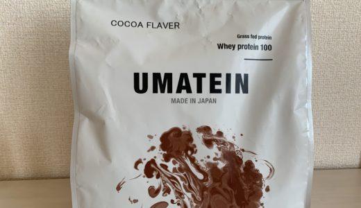 【感想】ウマテインがココアみたいな美味しさで感動…!【ホエイプロテイン】